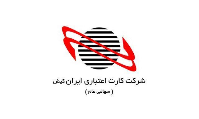 ایران کیش تنها شرکت پرداخت که دوبار جایزه نوربخش را برد